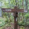 死ぬまで山歩き(3)
