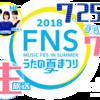 FNSうたの夏まつり2018の出演者やタイムテーブルは?曲目も気になる!
