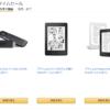 【12/12(月)まで】Amazonが1週間限定の大規模セールCYBER MONDAYを開始! かなり本気です