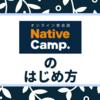 オンライン英会話ネイティブキャンプ |超初心者さんでも失敗しない!!会員登録と無料トライアルのはじめ方を紹介します