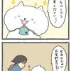 4コマ漫画「もちベーコン①」