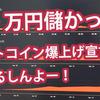 ビットコインが大台の100万円を突破したしんよー!ここからビットコインの逆襲が始まるしん! in 神戸・三宮・元町 VLOG#101