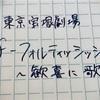 雪組東京宝塚劇場『fff』