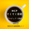 【MCP てくてく日記 vol.12 初日20%以上達成御礼】