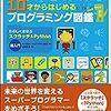 とてもわかりやすいプログラミングの本を見つけた