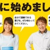 イオンモール太田店 ピアノインストラクター伊藤のFriday Blog Vol.6~秋のご入会キャンペーン始まりました!~
