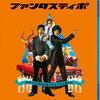 堂本剛・国分太一W主演ファンタスティポ【Blu-ray】の予約ができるお店できるこちら