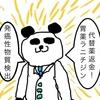 【医療】胃薬ラニチジンから発癌性物質検出!代替薬処方の返金について!
