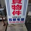 沖浜発24時「あおちゃんさんスミマセン」