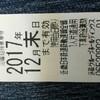 近鉄株主優待乗車券 名古屋ー大阪の旅