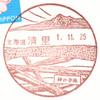 【風景印】清里郵便局(2019.11.25押印、図案変更後・初日印)
