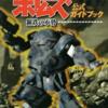 装甲騎兵ボトムズ 鋼鉄の軍勢のゲームと攻略本 プレミアソフトランキング