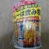 【カレーは飲み物】赤い鶏カレー味ラーメンの感想!【カップラーメン】