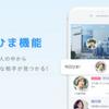 「ゼクシィ縁結び」と韓国人との恋活の口コミと評判は?本当に出会えるの?