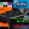 【amazonプライムデー】購入物レビュー Fire TV Cube編