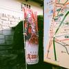 真田家ゆかりの地を散歩3(秋田県由利本荘市)