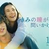【日本映画】「きみの瞳が問いかけている〔2020〕」を観ての感想・レビュー