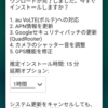 Zenfone 2 Laserのau VoLTE対応アップデートで技適証明番号が変わった等