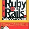 持ってるRuby on Rails本