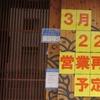 東京都も東京都だが、あの店もどうなのよ。