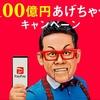 PayPay(ペイペイ)~100億円あげちゃうキャンペーンで20%還元&100%の可能性も!~