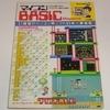 マイコンBASICマガジン 1985年5月号 特選パソコン・ソフト(MSX)