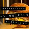 【池袋×本格ハンバーガー】ジューシーな肉に喰らいつきたいなら「イーストヴィレッジ」へ
