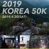 初の海外レース、Korea 50k