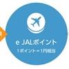JALマイルからeJALポイントへの交換・使用方法とSKYコインとの違い