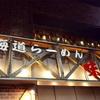 新宿の小滝橋通りにある「 北海道らーめん 味八 」の札幌味噌らーめんを食べてきた (179杯目)