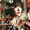 ハムラアキラ~世界で最も不運な探偵~ 第2話(感想)