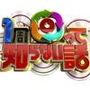 1周回って知らない話 8/16 感想まとめ