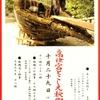 『高津宮とこしえ秋祭り』