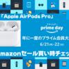 【プライムデー2021】Apple AirPods Pro|Amazonセール買い時チェッカー