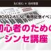 【イベント情報】KORG×島村楽器 初心者のためのシンセ講座 開催!