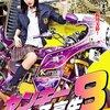 ヤンキー女子高生8 静岡最強伝説