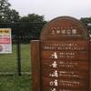 上牟田公園|博多区 公園 日記
