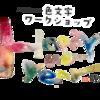 【workshop】12/2(土) にしけんの色文字ワークショップ @尼崎・立花