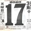 3月17日(火)2020 ○2月23日