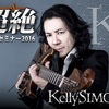 Kelly SIMONZ超絶ギターセミナー開催!