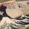 圧巻のボリュームの作品が年代順に展示されている「新・北斎展」(森アーツセンターギャラリー)