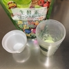 【美味しいから続けられる】生酵素グリーンスムージーを毎朝飲んで美活!