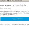 Runtastic Premium 解約