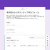 Googleフォームの送信後のメール送信