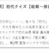 【雑記】編集とQMA