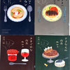 古内一絵『マカン・マラン』シリーズ4冊 不思議な夜食カフェの心温めまるメニューは?
