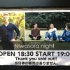 ニワソラナイト vol.2 U-zhaan×環ROY×鎮座DOPENESS / 村雨辰剛 @ 渋谷Circus Tokyo が最高に楽しかった!