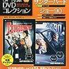『ジェリー・アンダーソンSF特撮DVDコレクション 12』 デアゴスティーニ