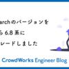 Elasticsearchのバージョンを5.6系から6.8系にアップグレードしました