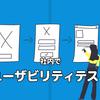 社内でユーザビリティテストを行う際の、プロトタイピングから始まるオススメ6工程